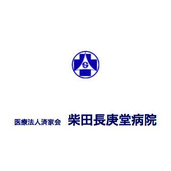医療法人済家会 柴田長庚堂病院