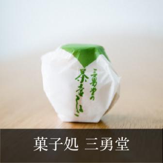 菓子処 三勇堂