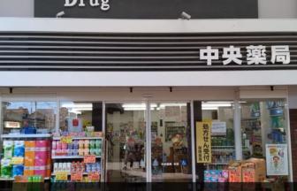 (資)中央薬局