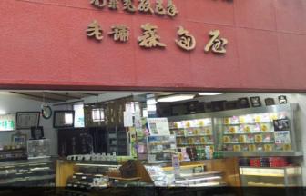 森島屋菓子舗